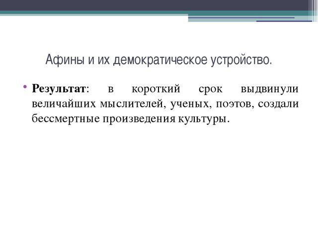 Афины и их демократическое устройство. Результат: в короткий срок выдвинули в...