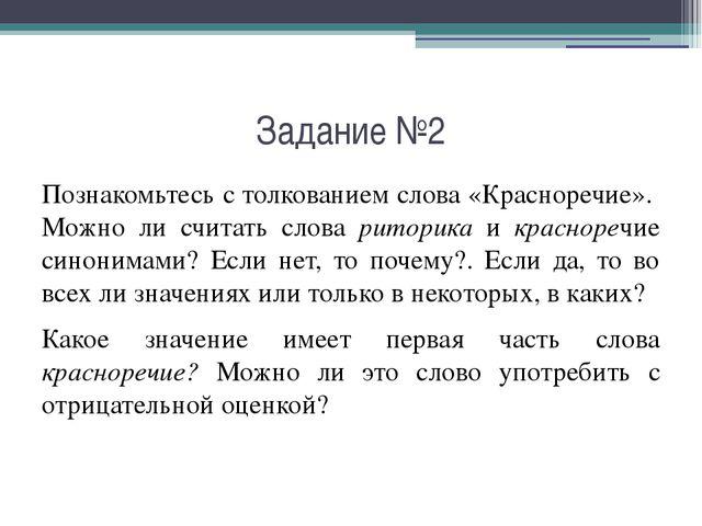 Задание №2 Познакомьтесь с толкованием слова «Красноречие». Можно ли считать...