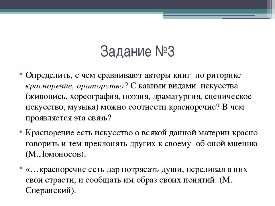 Задание №3 Определить, с чем сравнивают авторы книг по риторике красноречие,...