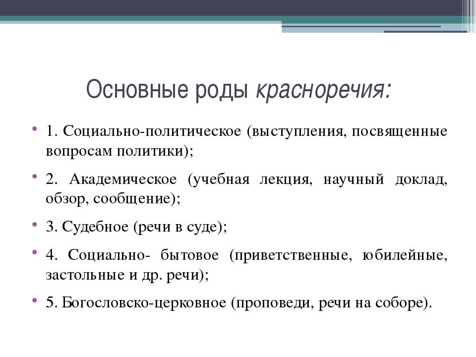 Основные роды красноречия: 1. Социально-политическое (выступления, посвященны...