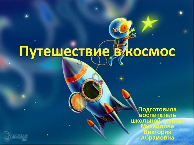 Подготовила воспитатель школьной группы Михайлова Виктория Абрамовна