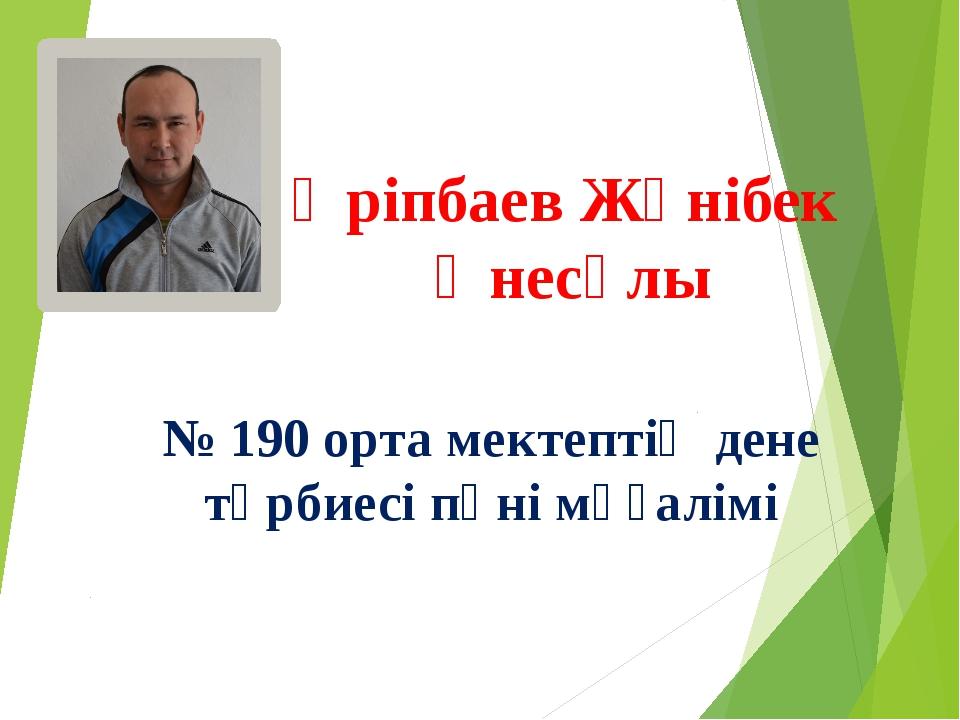 Әріпбаев Жәнібек Әнесұлы № 190 орта мектептің дене тәрбиесі пәні мұғалімі