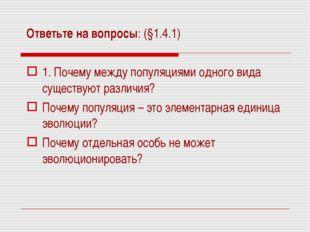 Ответьте на вопросы: (§1.4.1) 1. Почему между популяциями одного вида существ