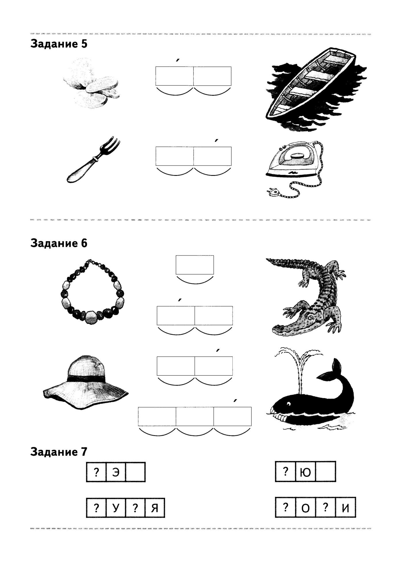 C:\Documents and Settings\User\Мои документы\Мои рисунки\2014-12-15\Диагностическая работа по математике, 2 класс, Виноградова Н. 003.jpg