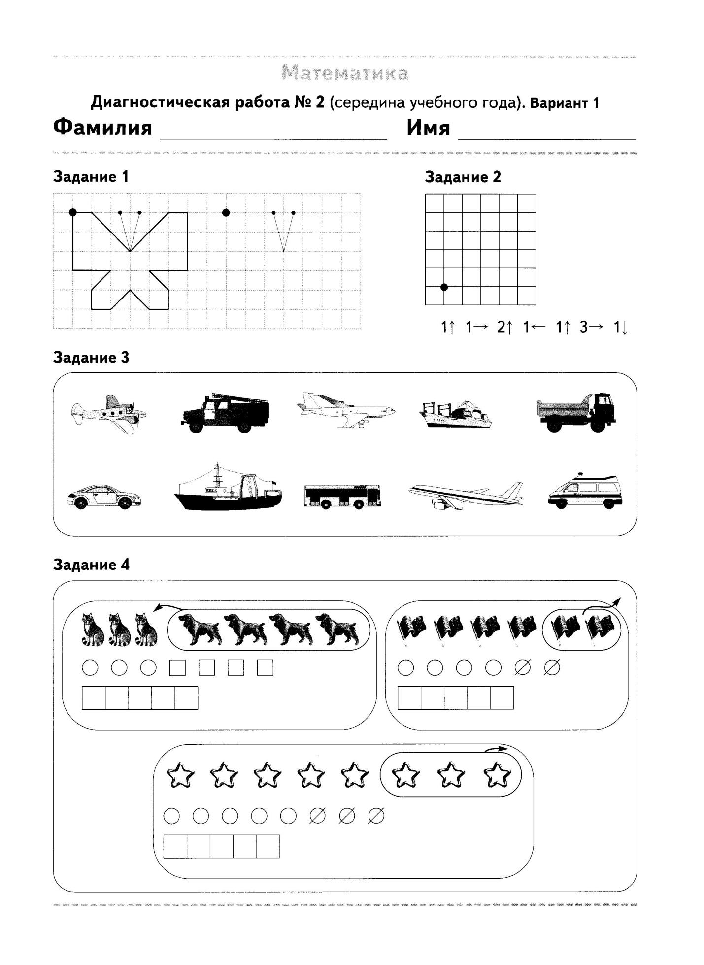 C:\Documents and Settings\User\Мои документы\Мои рисунки\2014-12-15\Диагностическая работа по математике, 2 класс, Виноградова Н. 004.jpg