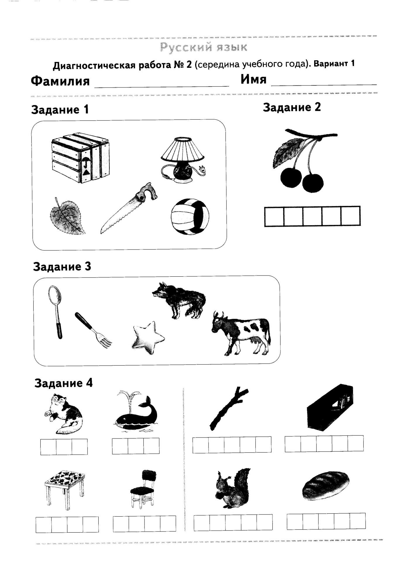 C:\Documents and Settings\User\Мои документы\Мои рисунки\2014-12-15\Диагностическая работа по математике, 2 класс, Виноградова Н..jpg