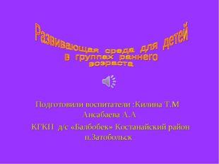 Подготовили воспитатели :Килина Т.М Ансабаева А.А КГКП д/с «Балбобек» Костан
