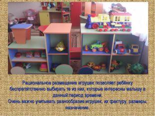 Рациональное размещение игрушек позволяет ребёнку беспрепятственно выбирать т