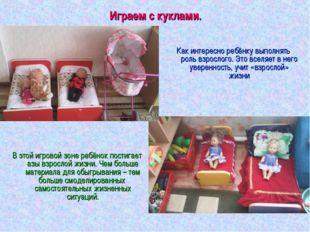 Играем с куклами. В этой игровой зоне ребёнок постигает азы взрослой жизни. Ч