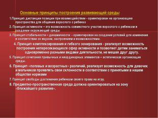 Основные принципы построения развивающей среды 1.Принцип дистанции позиции пр