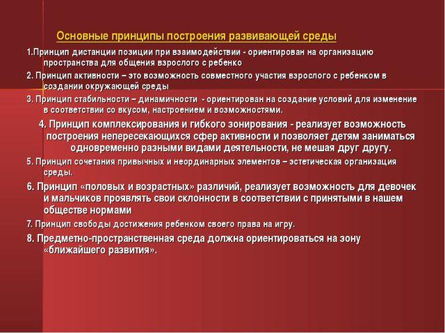 Основные принципы построения развивающей среды 1.Принцип дистанции позиции пр...