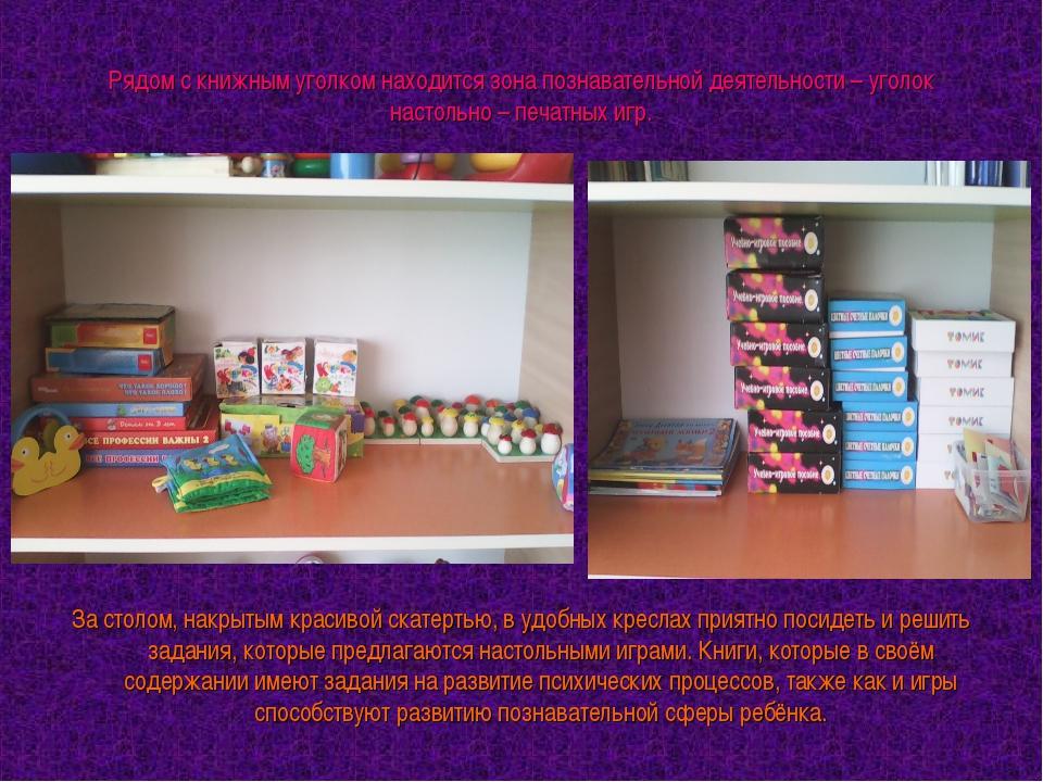 Рядом с книжным уголком находится зона познавательной деятельности – уголок н...
