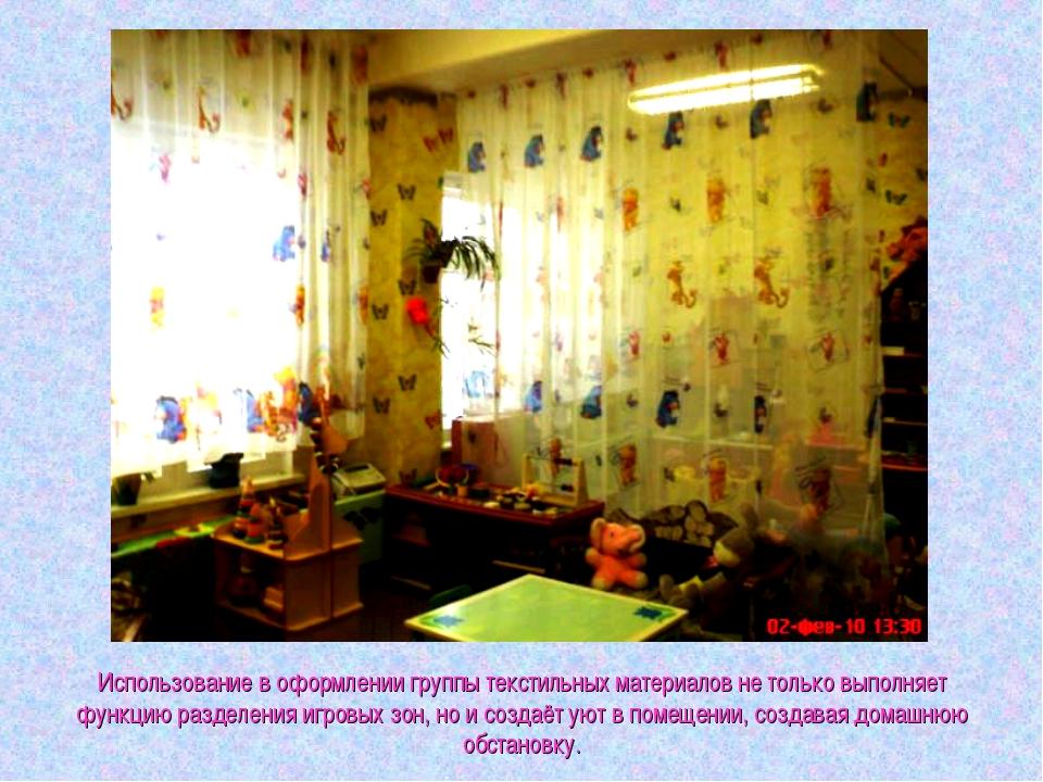 Использование в оформлении группы текстильных материалов не только выполняет...