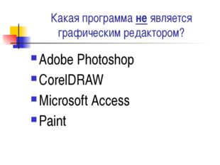 Какая программа не является графическим редактором? Adobe Photoshop CorelDRAW