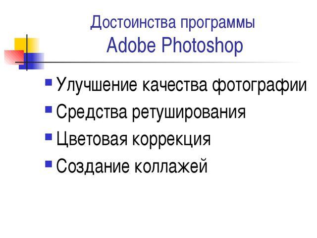 Достоинства программы Adobe Photoshop Улучшение качества фотографии Средства...