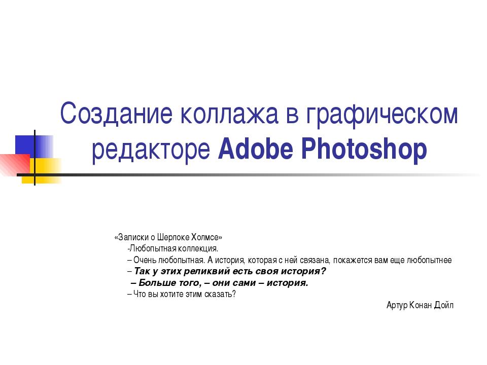 Создание коллажа в графическом редакторе Adobe Photoshop «Записки о Шерлоке Х...