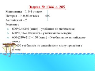Повторить п. 30,31 № 1336, № 1345 Составить сказку про десятичные дроби (7 -1