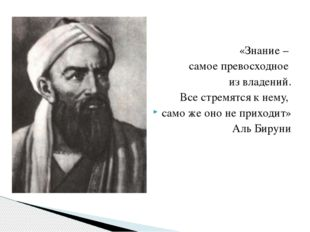 «Знание – самое превосходное из владений. Все стремятся к нему, само же оно