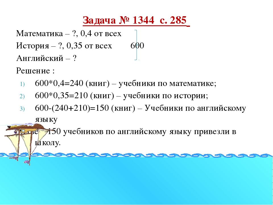 Повторить п. 30,31 № 1336, № 1345 Составить сказку про десятичные дроби (7 -1...