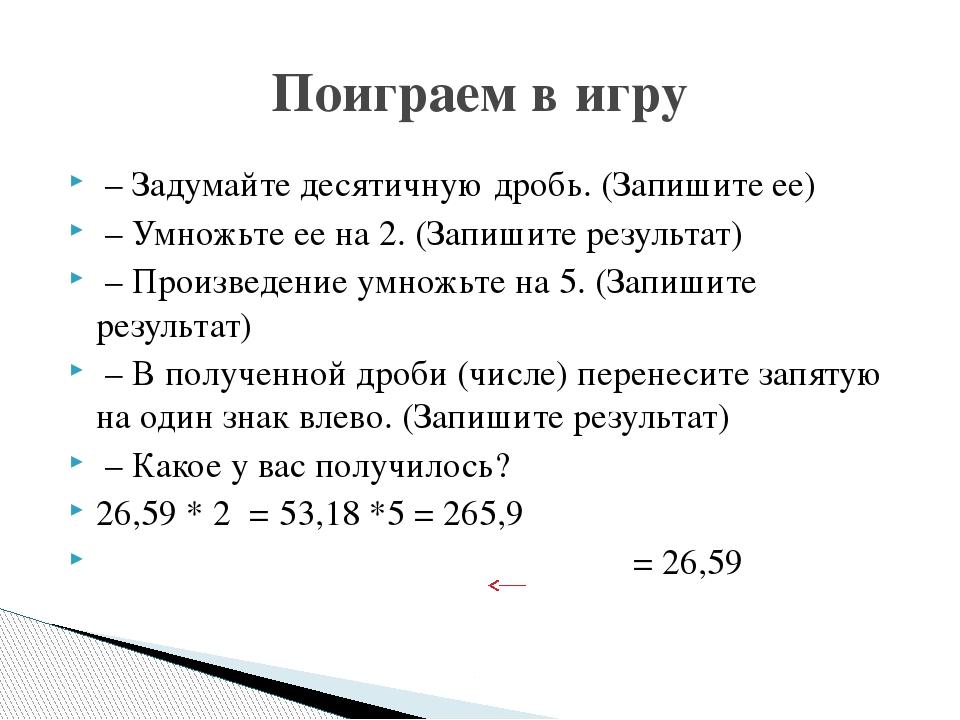 – Задумайте десятичную дробь. (Запишите ее) – Умножьте ее на 2. (Запишите ре...