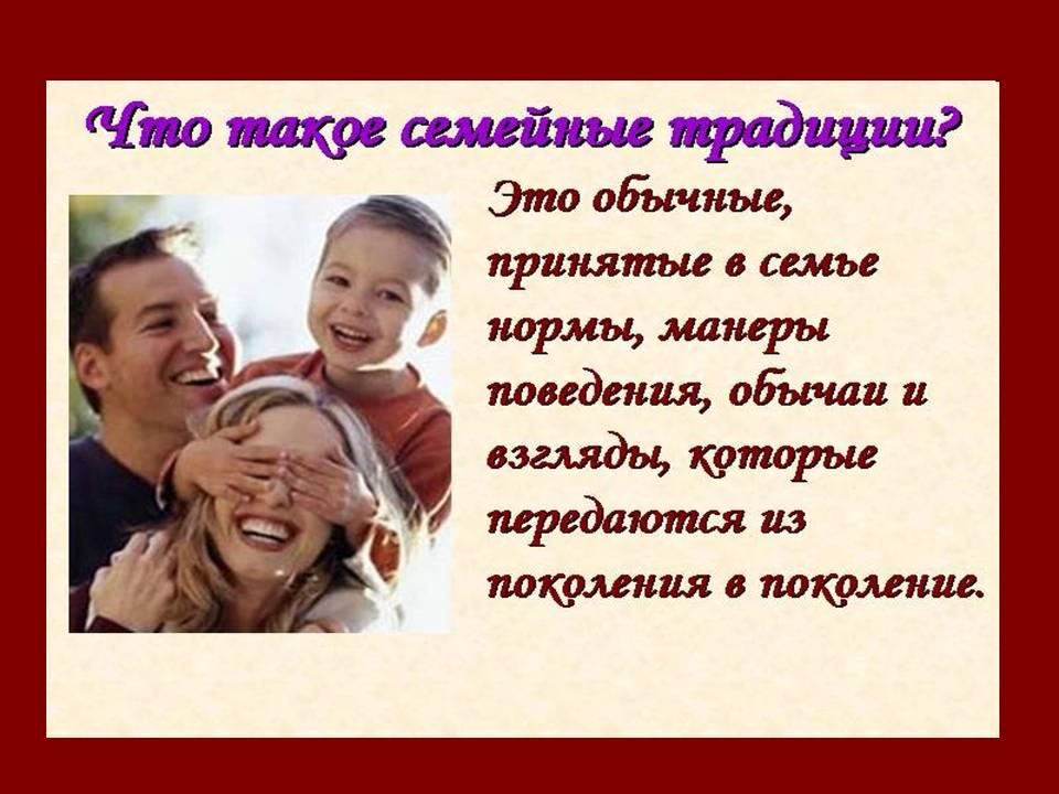 http://900igr.net/datas/okruzhajuschij-mir/Semejnye-traditsii/0003-003-Semejnye-traditsii.jpg