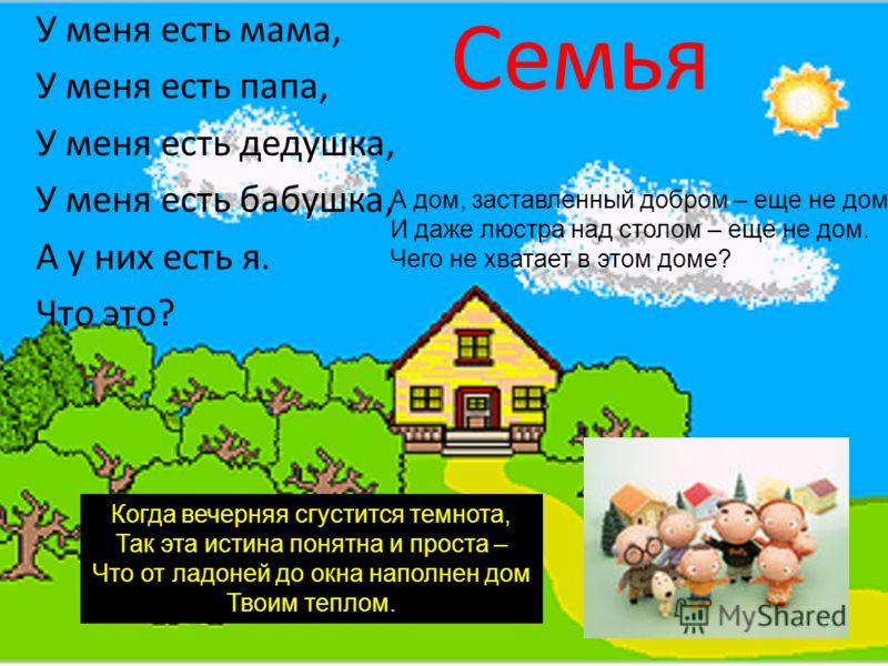 http://images.myshared.ru/4/221358/slide_2.jpg