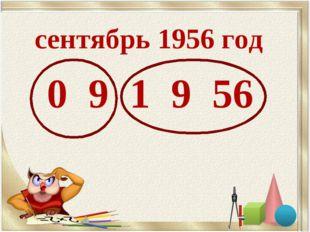 сентябрь 1956 год 0 9 1 9 56