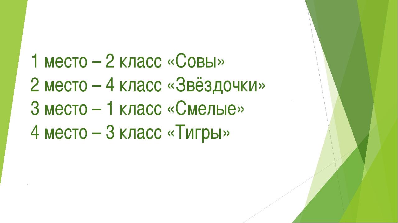 1 место – 2 класс «Совы» 2 место – 4 класс «Звёздочки» 3 место – 1 класс «Сме...