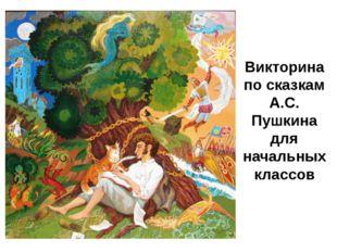 Викторина по сказкам А.С. Пушкина для начальных классов