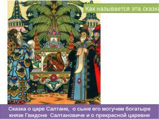 Как называется эта сказка Сказка о царе Салтане, о сыне его могучем богатыре