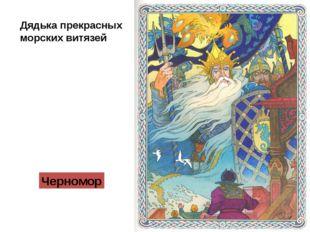 Дядька прекрасных морских витязей Черномор