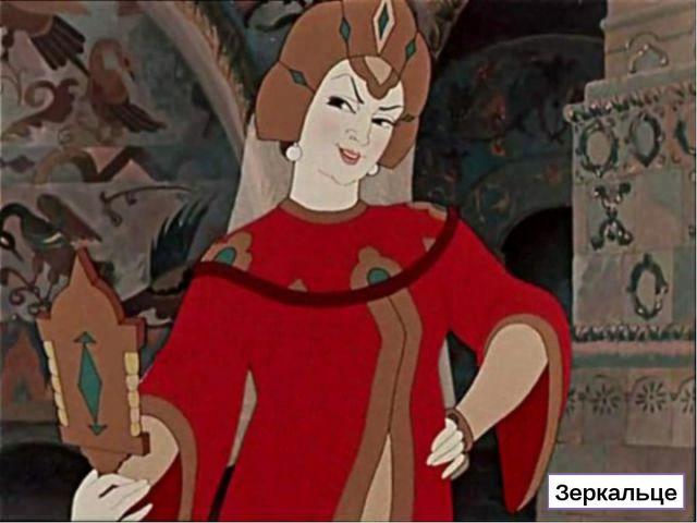 Волшебный предмет из «Сказки о мёртвой царевне…» Зеркальце