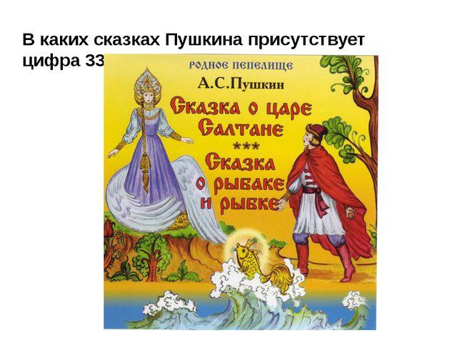 В каких сказках Пушкина присутствует цифра 33?