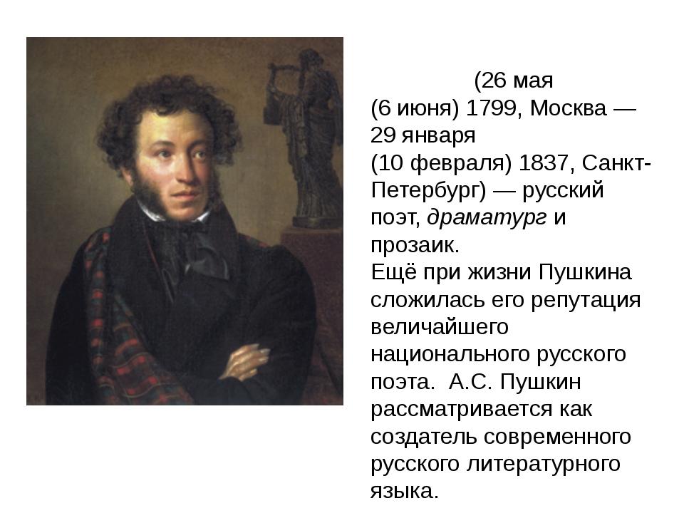 Алекса́ндр Серге́евич Пу́шкин (26мая (6июня)1799, Москва— 29января (10ф...