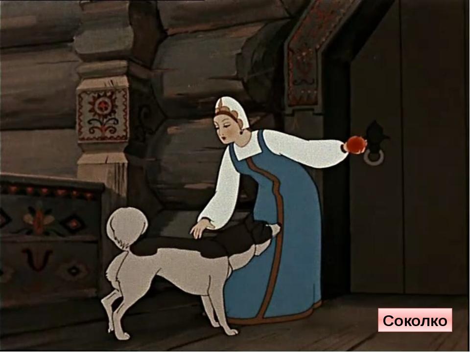 Как звали пса из «Сказки о мёртвой царевне»? Соколко
