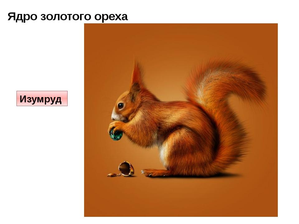 Ядро золотого ореха Изумруд
