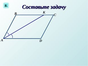 Составьте задачу 8.