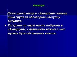 Акваріум Після цього місце в «Акваріумі» займає інша група та обговорює насту