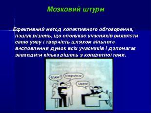 Мозковий штурм Ефективний метод колективного обговорення, пошук рішень, що сп