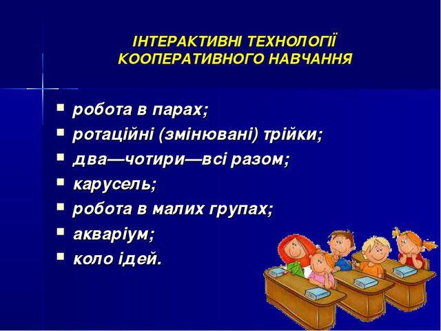 ІНТЕРАКТИВНІ ТЕХНОЛОГІЇ КООПЕРАТИВНОГО НАВЧАННЯ робота в парах; ротаційні (зм...