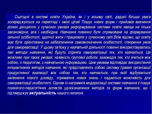 Сьогодні в системі освіти України, як і у всьому світі, дедалі більша увага...