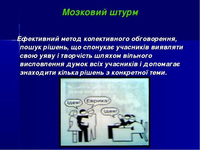 Мозковий штурм Ефективний метод колективного обговорення, пошук рішень, що сп...