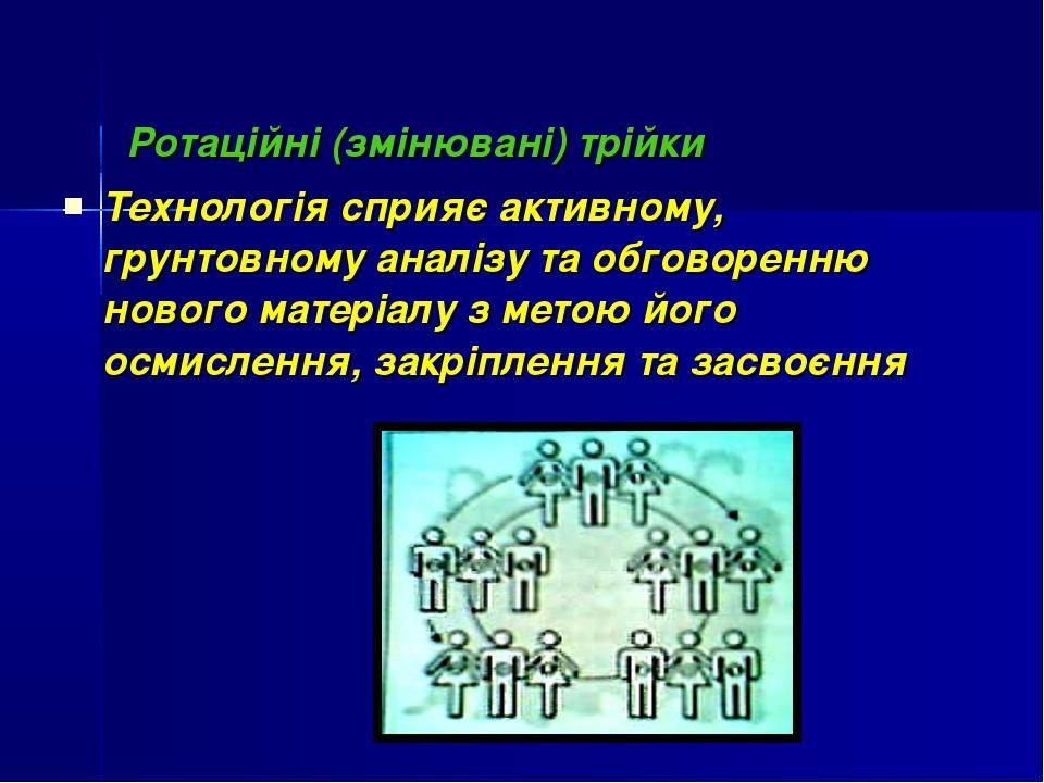Ротаційні (змінювані) трійки Технологія сприяє активному, грунтовному аналіз...