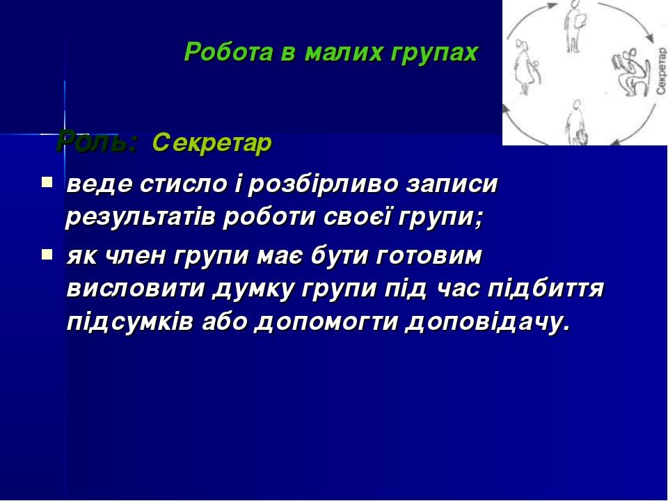 Робота в малих групах Роль: Секретар веде стисло і розбірливо записи результа...