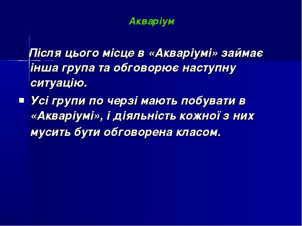 Акваріум Після цього місце в «Акваріумі» займає інша група та обговорює насту...