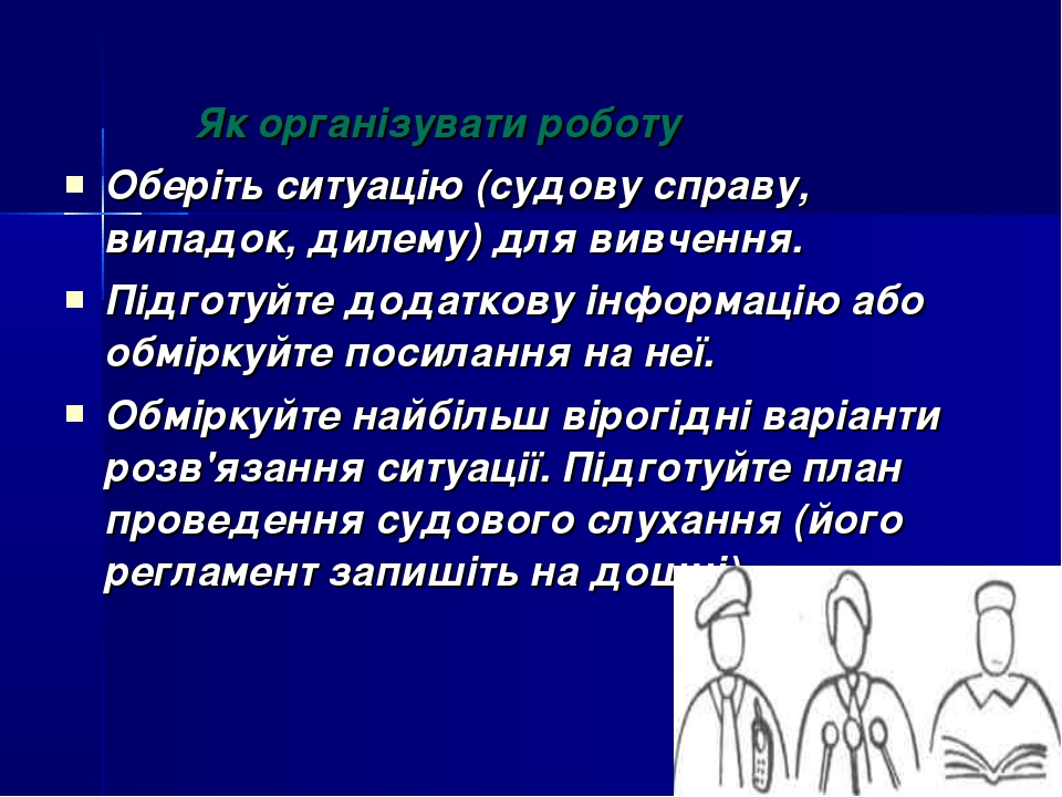 Як організувати роботу Оберіть ситуацію (судову справу, випадок, дилему) для...