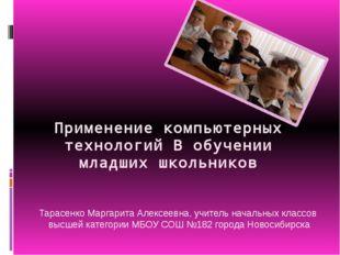 Применение компьютерных технологий В обучении младших школьников Тарасенко Ма