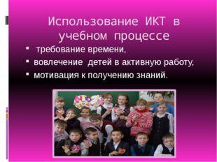 Использование ИКТ в учебном процессе требование времени, вовлечение детей в а