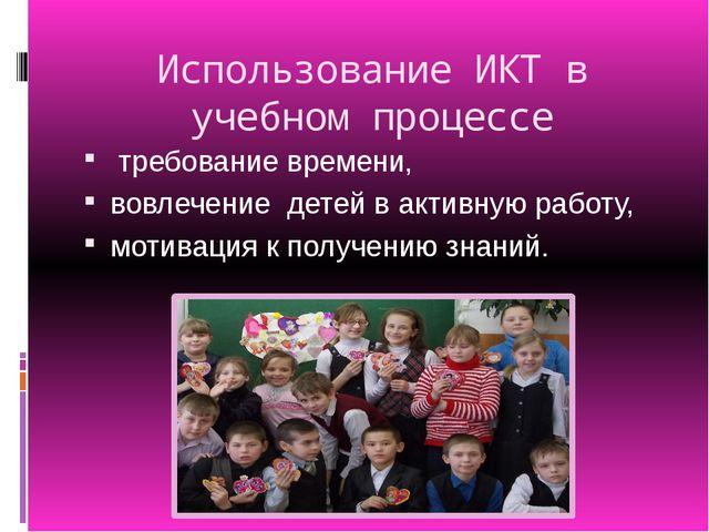 Использование ИКТ в учебном процессе требование времени, вовлечение детей в а...