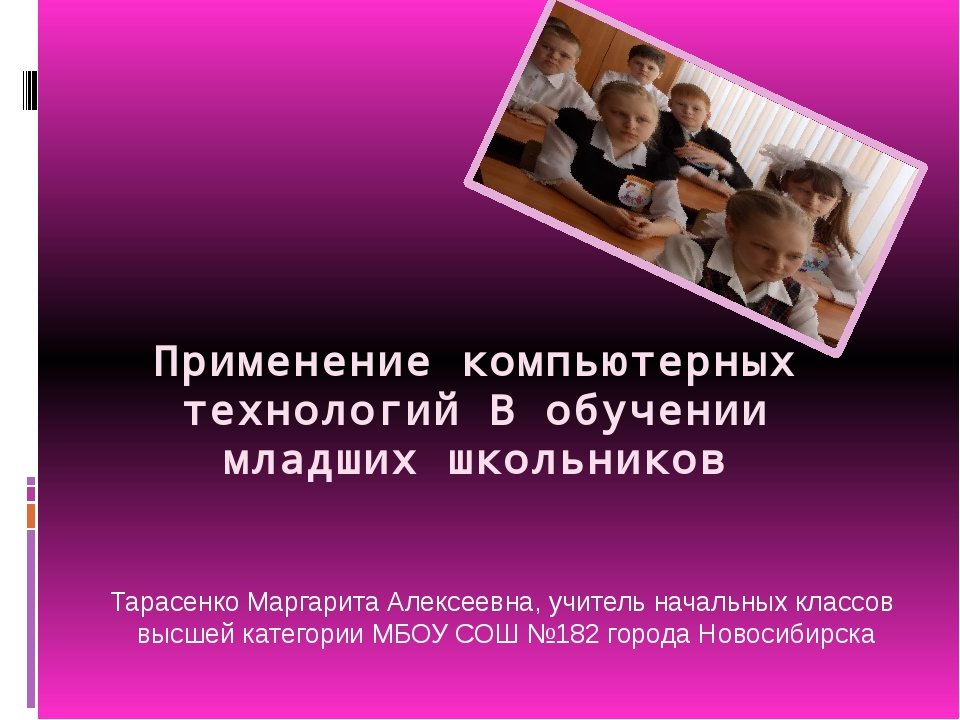 Применение компьютерных технологий В обучении младших школьников Тарасенко Ма...